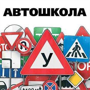 Автошколы Давлеканово
