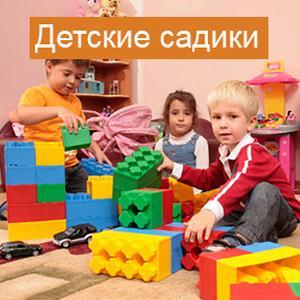 Детские сады Давлеканово