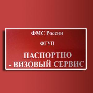 Паспортно-визовые службы Давлеканово