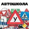 Автошколы в Давлеканово