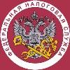 Налоговые инспекции, службы в Давлеканово