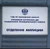Отделения полиции в Давлеканово