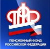 Пенсионные фонды в Давлеканово