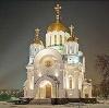 Религиозные учреждения в Давлеканово